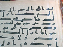oldest quran